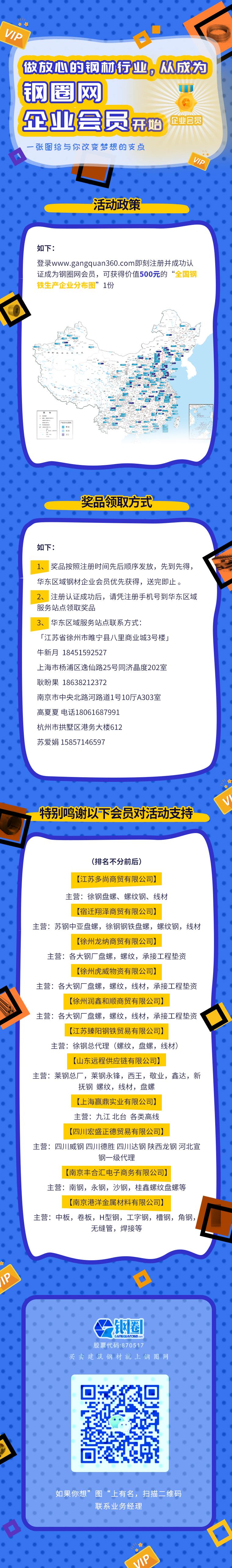 注册送全国钢厂地图活动.jpg