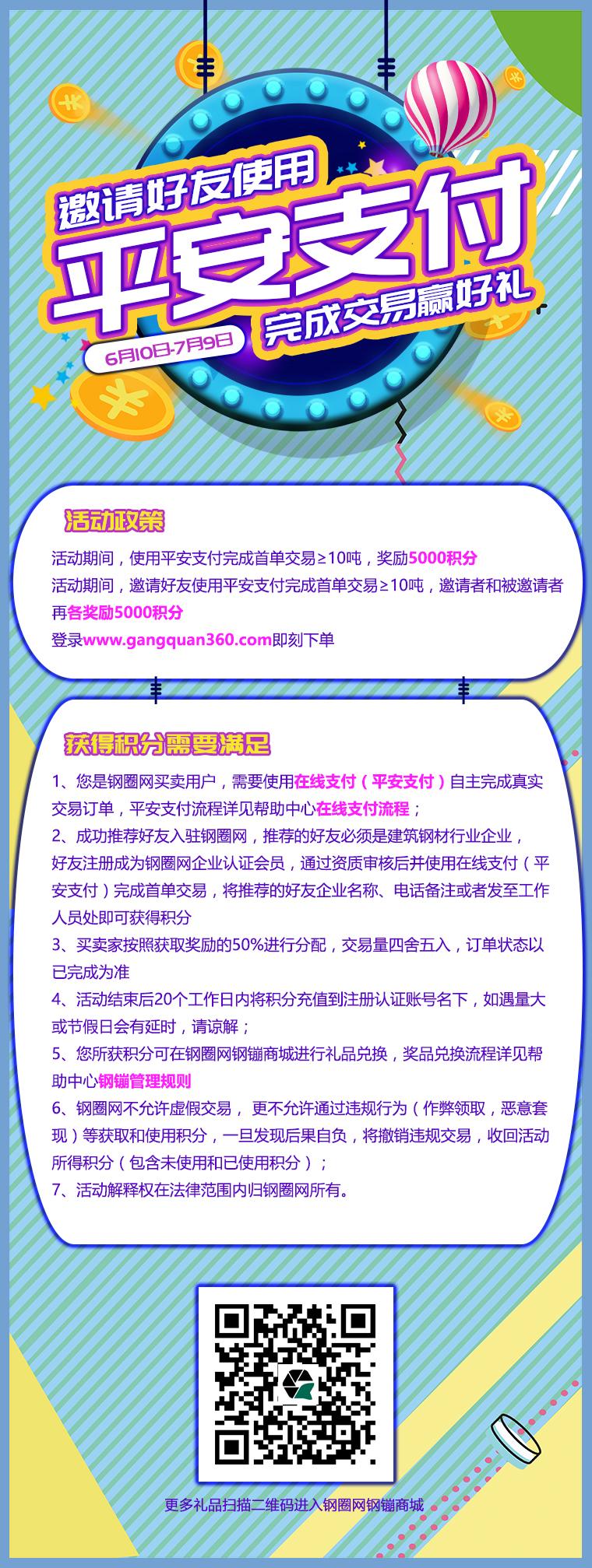 邀请好友平安支付活动页.jpg